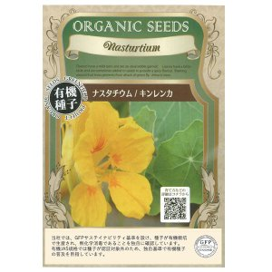ハーブの種:有機種子 ナスタチウム/キンレンカ タネ