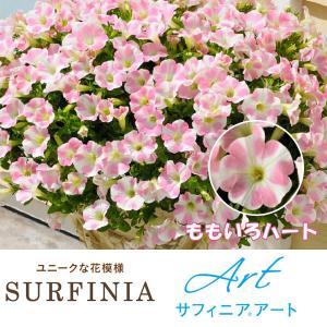 草花の苗/ペチュニア:サフィニアアートももいろハート3号ポット(R)|engei