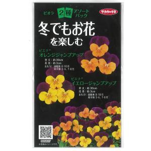 ビオラ2種アソートパック(花タネ)|engei