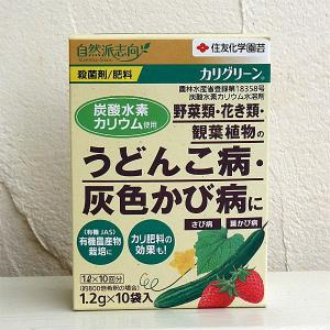殺菌剤(野菜のうどん粉病治療薬):カリグリーン1.2g×10袋入 engei