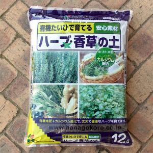 ハーブ・香草の土12リットル入り(培養土) engei