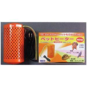 ペットヒーター40W(ヒヨコ保温電球40W・1.5mコード付き)