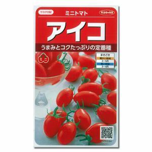 トマト:ミニトマト アイコ サカタ 野菜タネ