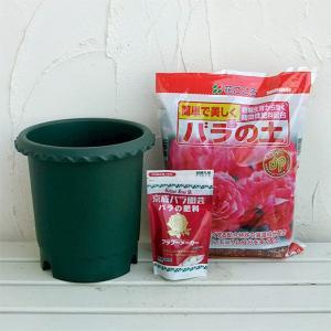 バラ用の鉢と用土と肥料のセット(バラ鉢8号)
