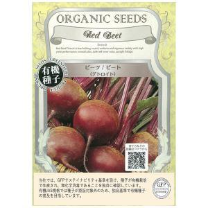 有効期限19年11月 野菜の種:有機種子 ビーツ(デトロイト) タネ|engei