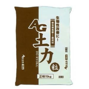 AG 土力(粒) 15kg