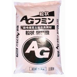 粒状腐植酸 AGフミン 20kg 直送品