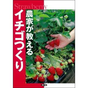 農家が教える イチゴつくりの商品画像