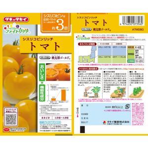 鮮やかな橙黄色の果色が特徴で、料理の彩りに最適。従来の桃色種に含まれるリコピンよりも体内に吸収されや...
