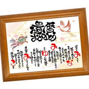 名入れ プレゼント お祝い 言葉 還暦祝い 結婚祝い 出産 古希 米寿 喜寿 卒寿 傘寿 退職 上司 男性 女性 父 母 退職 銀婚式 金婚式 誕生日