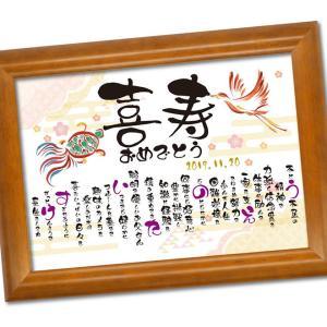 喜寿 選べる14デザイン 喜寿のお祝い 喜寿のお祝いの品 名入れ プレゼント  贈り物 男性 女性 ...