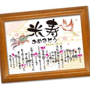 米寿 選べる14デザイン 米寿のお祝い 名入れ 祝い プレゼント 米寿祝いプレゼント 米寿のお祝いの品 祖母 祖父 女性 男性 父 母 孫 黄色 米寿記念品 寄せ書き