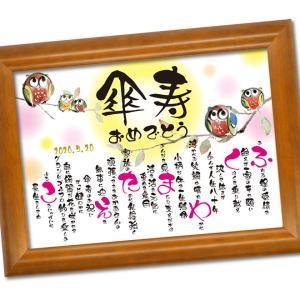傘寿 選べる14デザイン 傘寿のお祝い 傘寿のお祝いの品 名入れ プレゼント 80歳のお祝い 男性 女性 父 母 祖父 祖母 祝い 品 ポエム ギフト 贈り物
