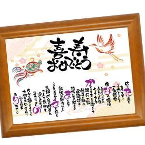 喜寿 書家の手書き 喜寿のお祝い 喜寿のお祝いの品 名入れ プレゼント  贈り物 男性 女性 父親 ...