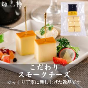 【同梱可】 カット燻しチーズ お歳暮 ギフト 贈り物 お取り寄せ プレゼント ビール ワイン 燻製 おつまみ チーズ enjinn