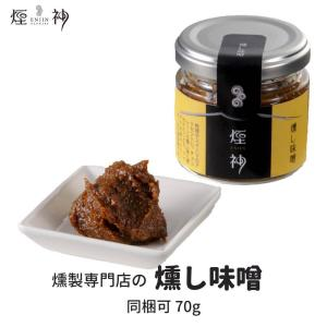 【同梱可】 燻し味噌 お歳暮 ギフト 贈り物 お取り寄せ プレゼント 燻製 調味料 合わせ味噌 enjinn