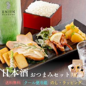 【送料無料】 日本酒・焼酎・白ワインおつまみグルメセット 母の日 父の日 セット ホワイトデー お父さん プレゼント 誕生日 内祝い