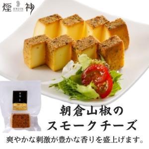 【同梱可】 朝倉山椒チーズ お歳暮 ギフト 贈り物 お取り寄せ プレゼント ビール ワイン 燻製 おつまみ チーズ enjinn