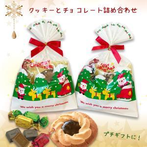 クリスマス(Xmas)ロシアケーキ&メリーチョコレート詰め合わせ プチギフト お菓子 焼き菓子 洋菓...