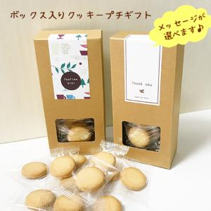 3種のジャムサンドクッキーたっぷり10個入りのボックス詰め合わせです♪ ご希望の方には外箱の内側にメ...