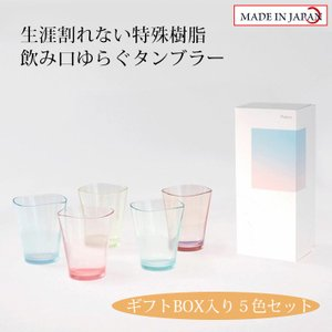 割れない特殊樹脂ゆらぎタンブラーパステル 5色セット 食洗機対応 グラス コップ 詰め合わせ ギフト...