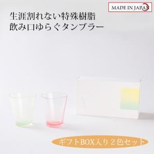 割れない特殊樹脂ゆらぎタンブラーパステル 2色セット 食洗機対応 グラス コップ 詰め合わせ ギフト...