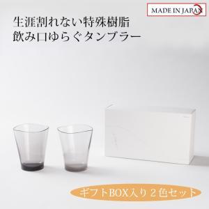 割れない特殊樹脂ゆらぎタンブラーモノトーン 2色セット 食洗機対応 グラス コップ 詰め合わせ ギフ...