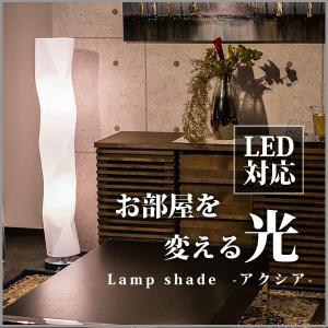フロアスタンド フロアランプ スタンドライト フロア照明 おしゃれ 北欧 北欧風 ミッドセンチュリー 家具 インテリア|enjoy-home