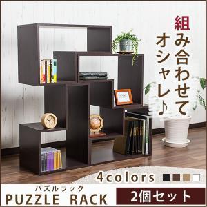 パズルラック ディスプレイラック 本棚 2個セット 木製 おしゃれ 収納 オープンラック 見せる収納 飾り棚 間仕切り パーティション|enjoy-home