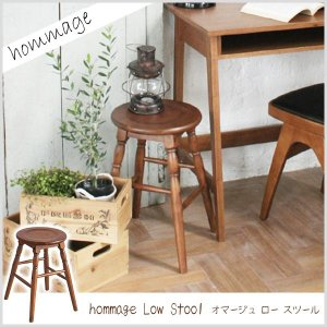 hommage Low Stool|enjoy-home