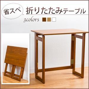 木製 フォールディングテーブル 折りたたみ コンパクト テーブル デスク 省スペース 収納 持ち運び|enjoy-home