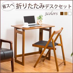 木製 フォールディングテーブル セット 折りたたみ テーブル チェア コンパクト 省スペース 収納 テーブルセット|enjoy-home