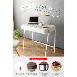 デスク 机 収納 幅80cm 木製 省スペース 引き出し 収納付き アジャスター付き 学習机 勉強机 学習デスク ワークデスク コンパクト おしゃれ|enjoy-home|04