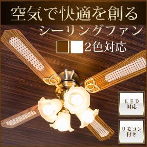 シーリングライト LED リモコン付き シーリングファンライト 照明 天井照明 LED対応 インテリア おしゃれ デザイン 照明器具 4灯照明 リバーシブル 省エネ|enjoy-home