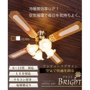 シーリングライト LED リモコン付き シーリングファンライト 照明 天井照明 LED対応 インテリア おしゃれ デザイン 照明器具 4灯照明 リバーシブル 省エネ|enjoy-home|04