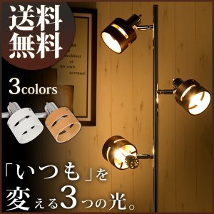 スタンドライト 間接照明 LED対応 フロアライト 木製 3灯 ミッドセンチュリー 家具 インテリア (セール SALE)|enjoy-home