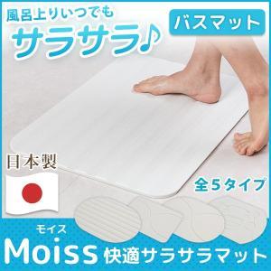 バスマット 日本製 速乾性 消臭効果 さらさら 快適 足拭きマット 脱衣所 天然由来素材|enjoy-home