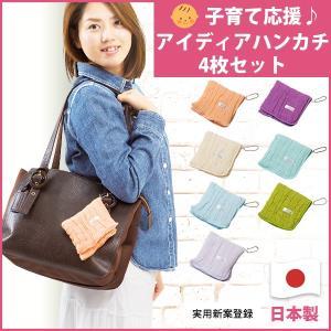 アイディアハンカチ 4枚セット 子育て ガーゼ素材 育児 ハンカチ 日本製 プチギフト  《clearance》|enjoy-home
