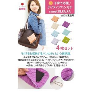 アイディアハンカチ 4枚セット 子育て ガーゼ素材 育児 ハンカチ 日本製 プチギフト  《clearance》|enjoy-home|04
