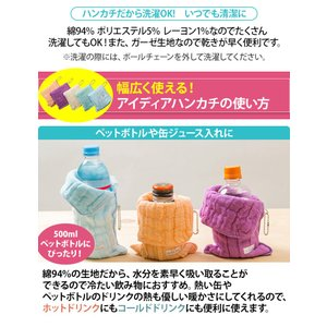 アイディアハンカチ 4枚セット 子育て ガーゼ素材 育児 ハンカチ 日本製 プチギフト  《clearance》|enjoy-home|07