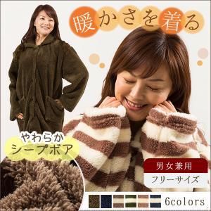 ルームウェア 着る毛布 85cm 110cm フリーサイズ ...