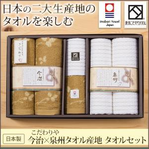 日本の二大生産地のギフトタオルがセットに。 それぞれのこだわりを感じられるギフトを贈ってみませんか?...