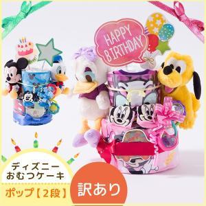 お祝い事のギフトに最適!『おむつケーキ 2段 ディズニー』 ◆セット内容 ・おむつ(Sサイズ) 25...