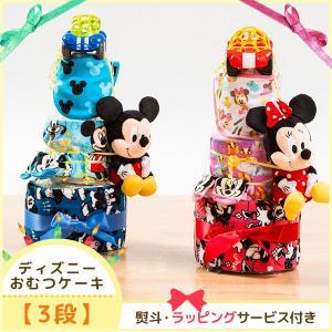 お祝い事のギフトに最適!『おむつケーキ 3段 ディズニー』 熨斗・ラッピングサービスが無料でできます...