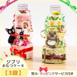 かわいいジブリキャラクターのおむつケーキ!