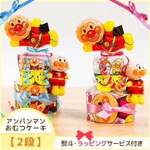 お祝い事のギフトに最適!『おむつケーキ 2段 アンパンマン』 熨斗・ラッピングサービスが無料でできま...