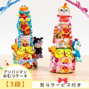 かわいいアンパンマンのキャラクターのおむつケーキ!