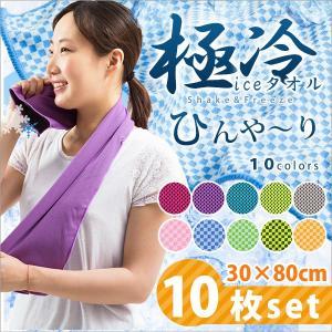 クールタオル 冷却タオル アイスタオル 10枚組 ひんやりタオル ネッククーラー 夏 30×80cm 接触冷感 熱中症対策 夏 ひんやり|enjoy-home