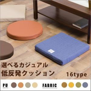 クッション 低反発 低反発座布団 5cm厚 合成皮革 ファブリック  《clearance》|enjoy-home