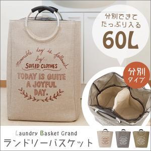 ランドリーバスケット 洗濯かご 折りたたみ式 60L 布製 軽量 丈夫 手さげ式 洗濯物収納 ランドリー収納 洗濯カゴ|enjoy-home